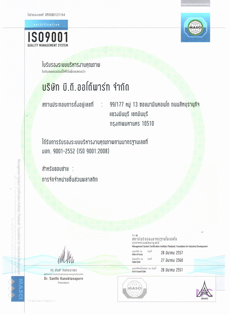 ISO9001-thai